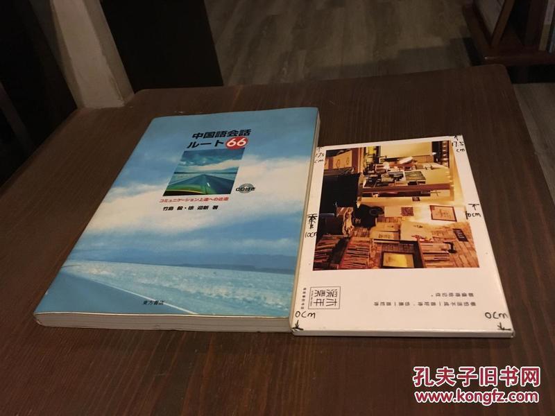 中国语会话  付1CD  日文原版【存于溪木素年书店】