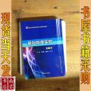 基础物理实验  第二版