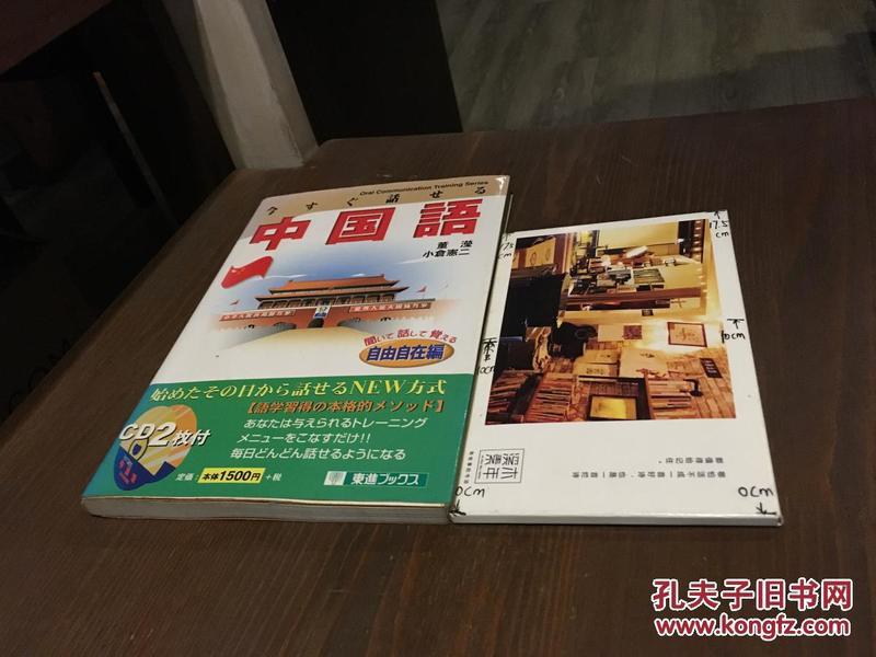 今すぐ话せる中国语   自由自在编  付2CD  日文原版【存于溪木素年书店】