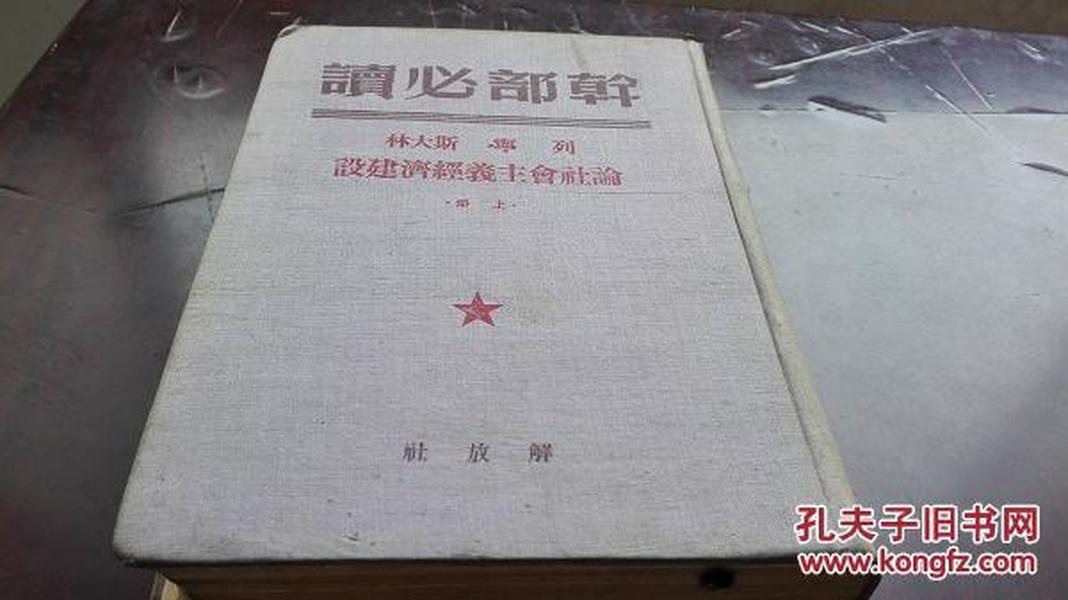 干部必读【论社会主义经济建设】(上册)