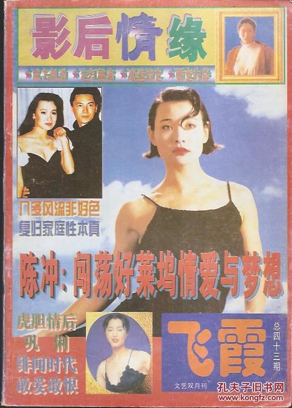飞霞1996年第5期.总43期