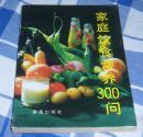家庭饮食营养300问 全一册 九品 包邮挂