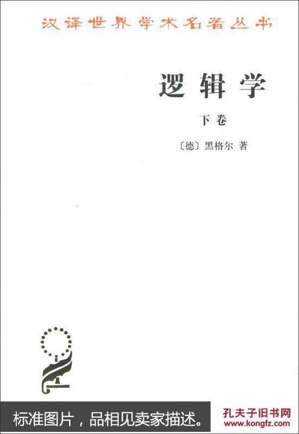 逻辑学(下卷)