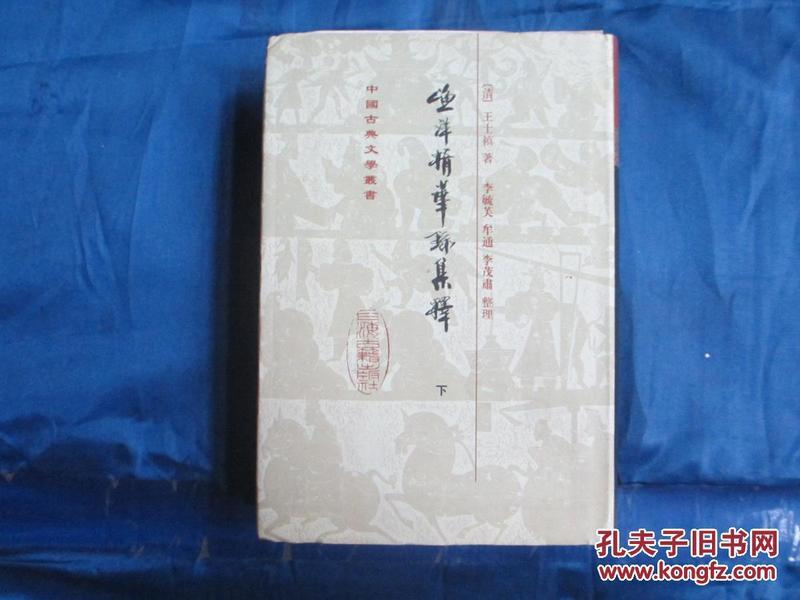 渔洋精华录集释(中国古典文学丛书){全三册}
