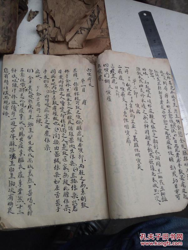 清末民初中西结合医术写本,书法一流,内容值得珍视