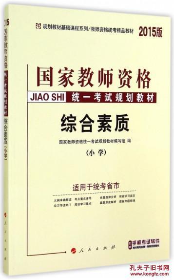 国家教师资格统一考试规划教材:教育教学知识与能力(小学)(2015版)