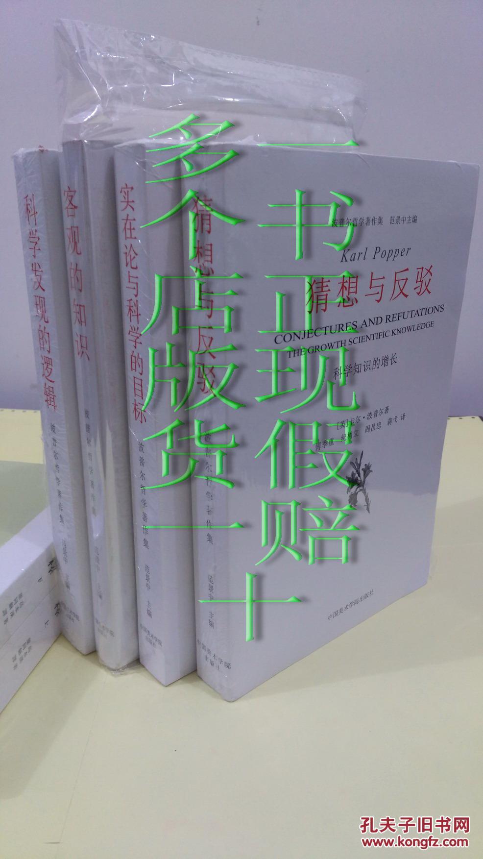 波普尔哲学著作集:猜想与反驳/科学发现的逻辑/客观的知识/实在论与科学的目标 全4册合售