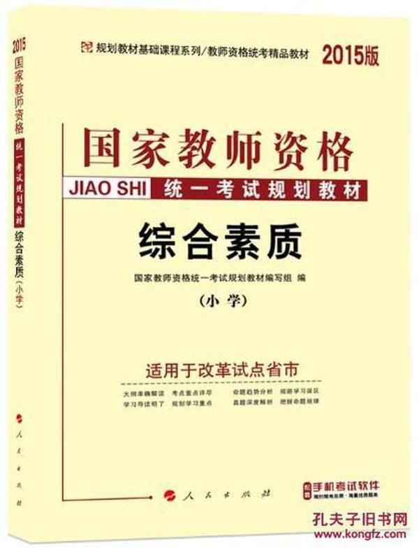 国家教师资格统一考试规划教材:综合素质(小学)(2015版)