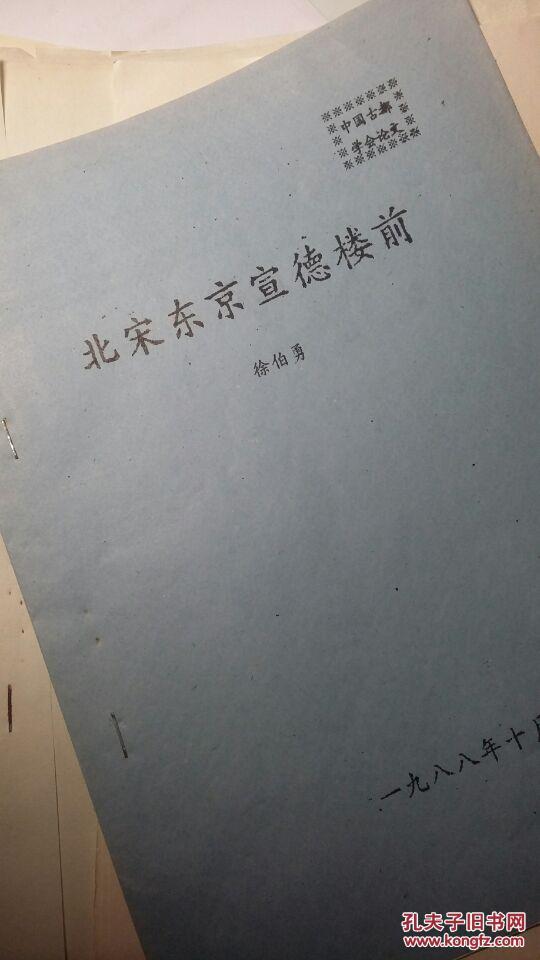 安阳市轴承厂郭静安油印《安阳是中国最早的工业中心