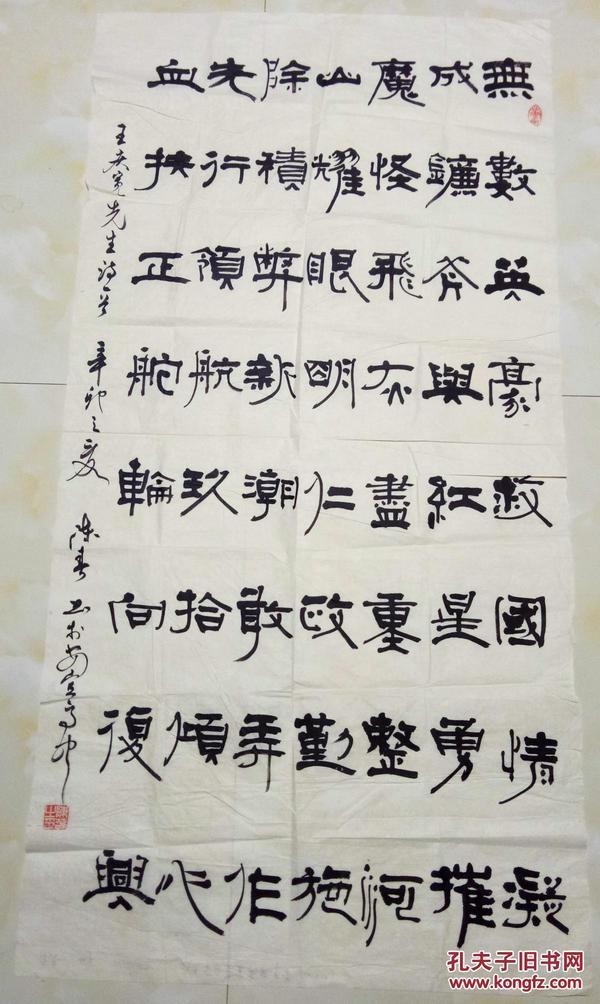 中国书法家协会会员 陈春 隶书作品    【138×68厘米】