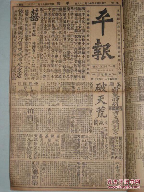 平报   1926年八开50期装订一册  内有蒋介石因伤身亡新闻