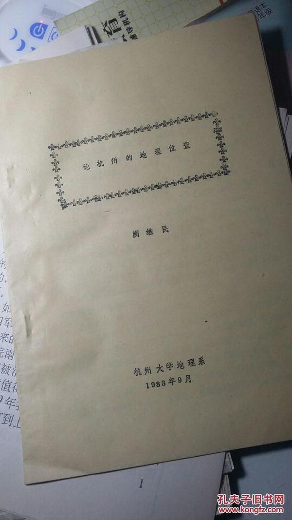 阙维民 北京大学城市与环境学院教授《论杭州的地理位置》--杭州大学1988年