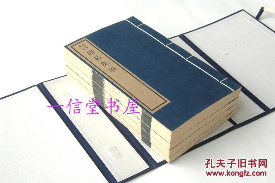 《周易集義》1函4冊全  1984年  求恕齋叢書 木版線裝