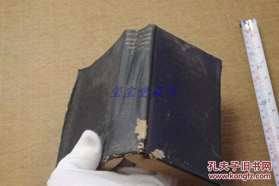 《英语单词の综合的研究》 英语单词综合的研究 昭和9(1934)年初版 日文英语教学书  玺宝堂 12.29
