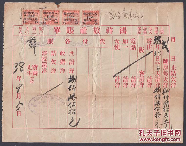 解放前夕,民国38年9月份,上海鸿祥旅社账单,很有特色、税票四枚