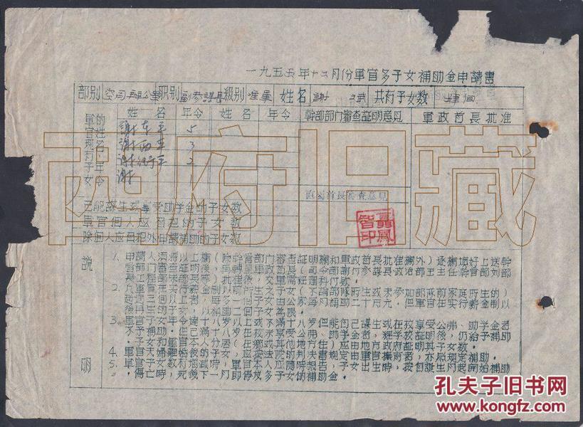 1955年,中将【聂凤智】给少将【谢斌】批准的补助申请书,相比今天的大老虎们,当年的将军们的生活水平是另一个境遇。