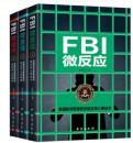 正版现货 套装3册 FBI微反应+FBI微动作 +微表情 可单卖