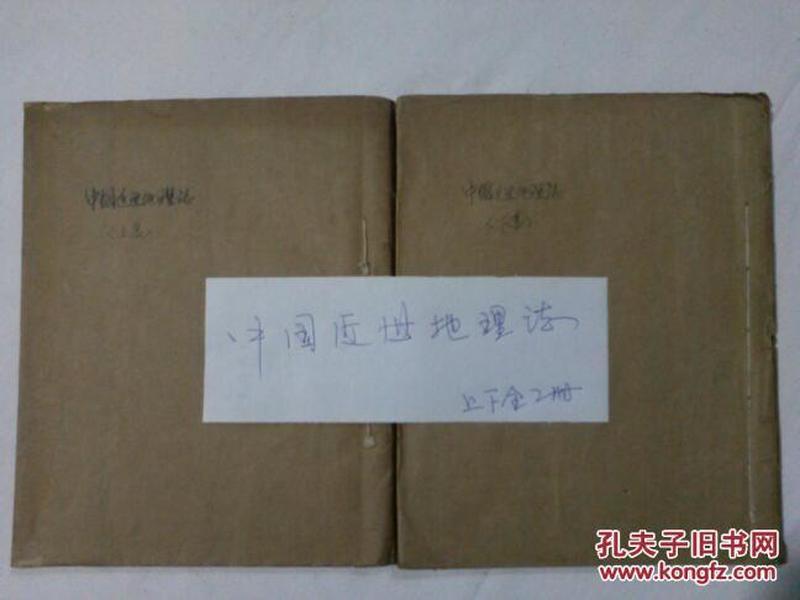 中国近世地理志上下全2册  清朝光绪三十年  图文并茂  珍稀本  包邮