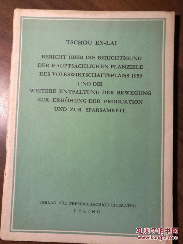 P8621 关于调整一九五九年国民经济计划主要指标和进一步开展增产节约运动的报告德文版·