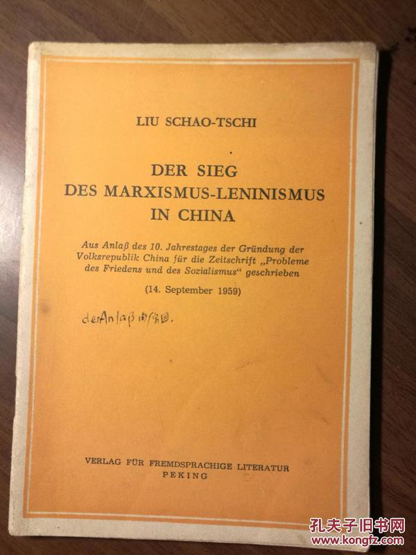 P8619  马克思列宁主义在中国的胜利·德文版