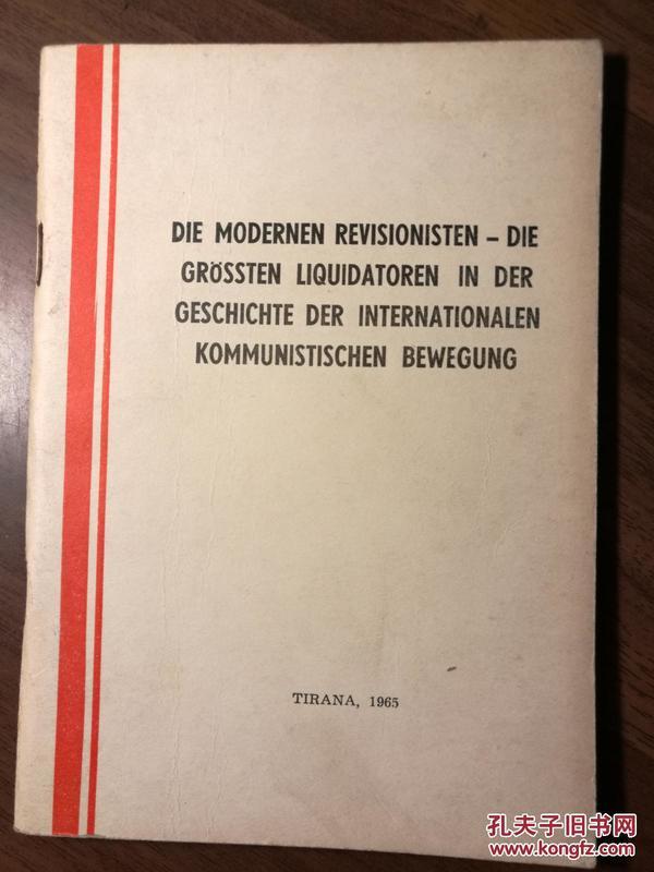 P8617 现代修正主义者是国际共产主义运动历史中的最大的取消主义者`德文版