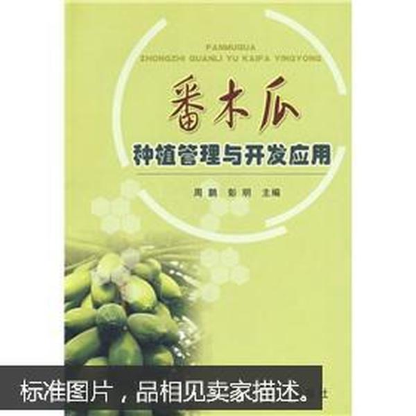 番木瓜种植管理与开发应用