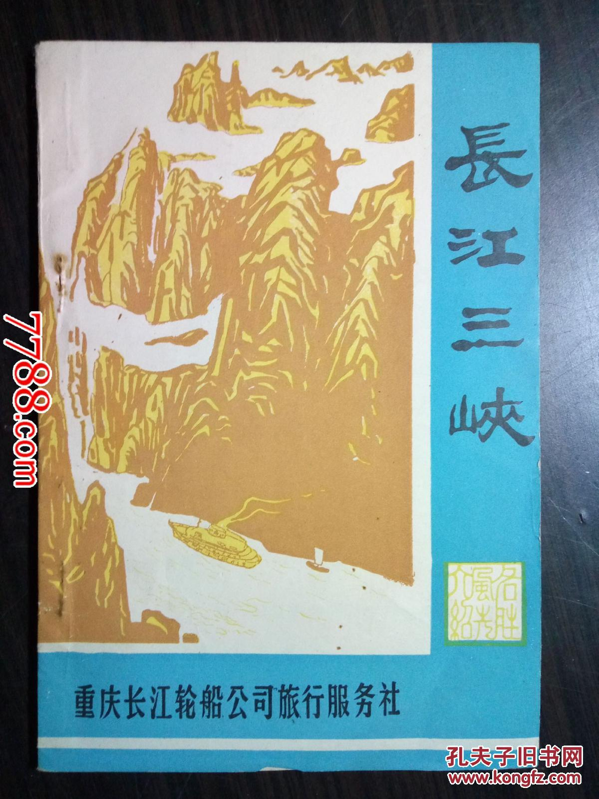 名胜风光介绍:长江三峡---重庆长江轮船公司旅行服务社