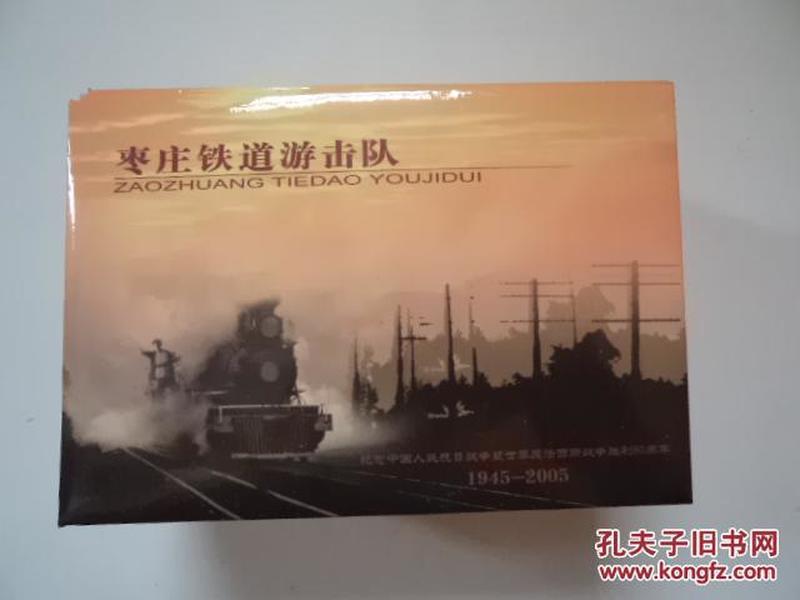 《枣庄铁道游击队》明信片4张一套,60分邮资明信片