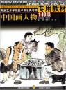 全国社会艺术水平考级专用教材-中国画人物  2006年第1版(正版真品-现货-绝版图书)近十品