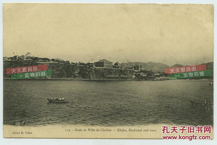 清代山东烟台山一带烟台港,芝罘海岸线建筑全景老明信片