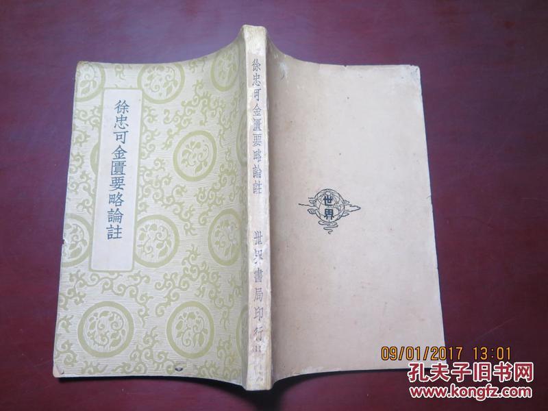 徐忠可金匮要略论注(民国26年初版)