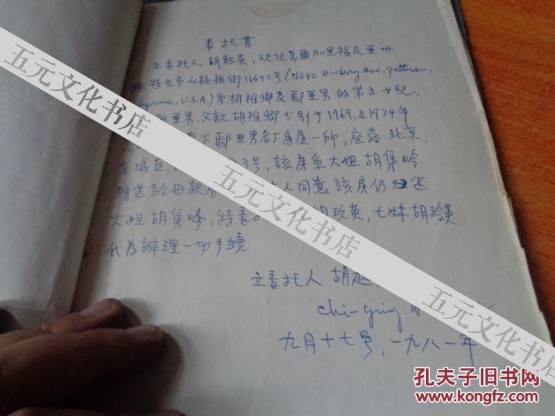 胡隽吟(1910-1988) 夫妇 涉外继承房产等档案一份,补图,,,,不要订这个