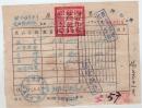 老票证珍贵史料:西北各民主党派干部训练班  1951年 西安市税务局座商发货票 加盖:提高生产抗美援朝   贴10张 印花税票(1--3)