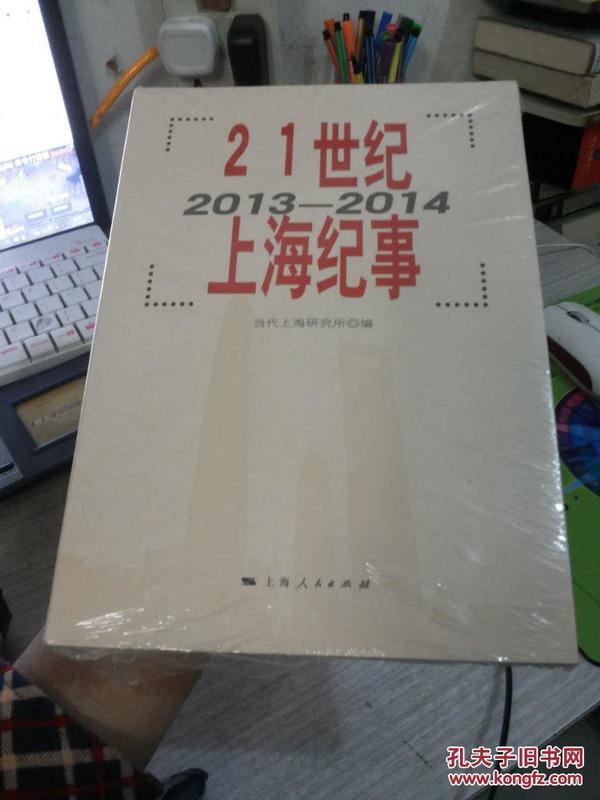 21世纪上海纪事.2013--2014