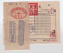 老票证珍贵史料:西北各民主党派干部训练班  1951年 西安市税务局座商发货票 办公费    贴1张 印花税票