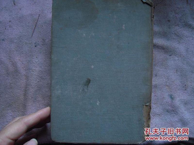 1935年初版===中外条约汇编(一册全)