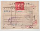 老票证珍贵史料:西北各民主党派干部训练班  1951年 西安市税务局座商发货票 庆祝费    贴1张 印花税票
