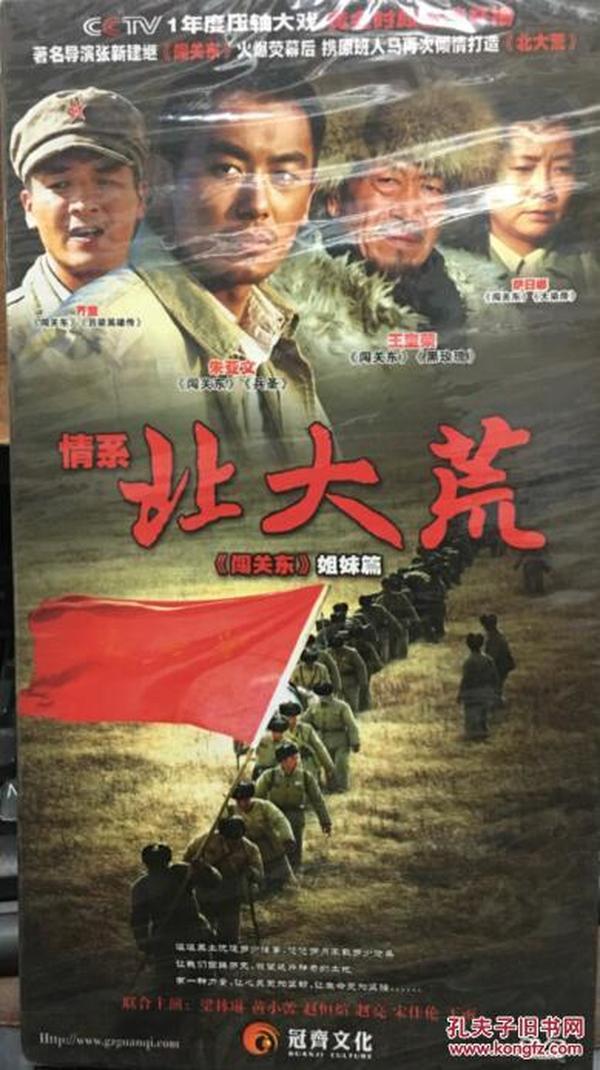 情系北大荒    12碟装DVD