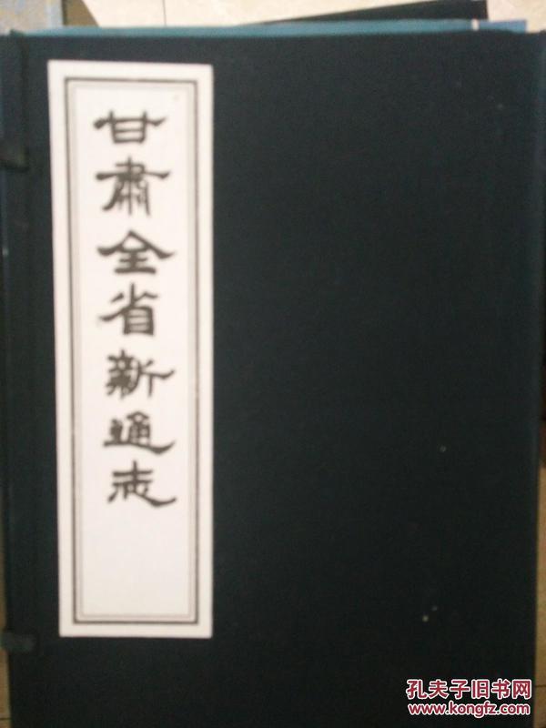 甘肃全省新通志(1—7函)共65本(缺51-65册)