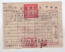 老票证珍贵史料:西北各民主党派干部训练班  1951年 西安市税务局座商发货票 开办费    贴12张 印花税票