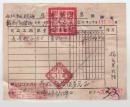 老票证珍贵史料:西北各民主党派干部训练班  1951年 西安市税务局座商发货票 开办费    贴9张 印花税票