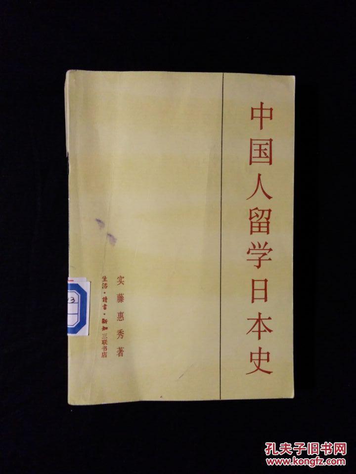 《中国人留学日本史》(DS)
