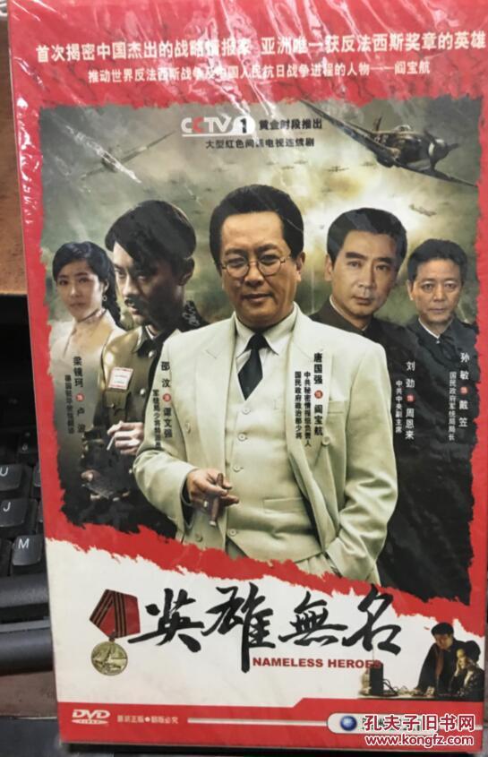 英雄无名     8碟装DVD