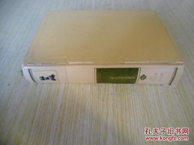 日文原版    世界文学全集79