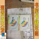 世纪人物传记故事丛书:蓝天骑士—米高扬、喜剧泰斗—卓别林   两本合售