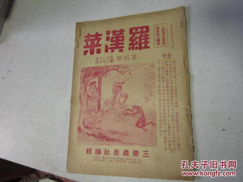 民国28年【罗汉莱(第四期) 】     绘图漂亮,图文并茂,老医书