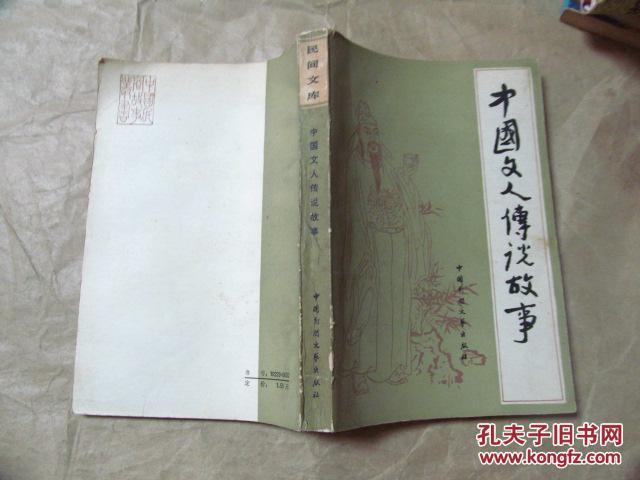 中国文人传说故事(84年一版二印,八五品)