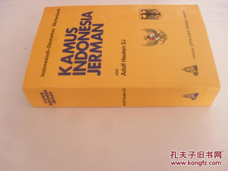 德文原版    Kamus Indonesia-Jerman Indonesisch-Deutsches Worterbuch