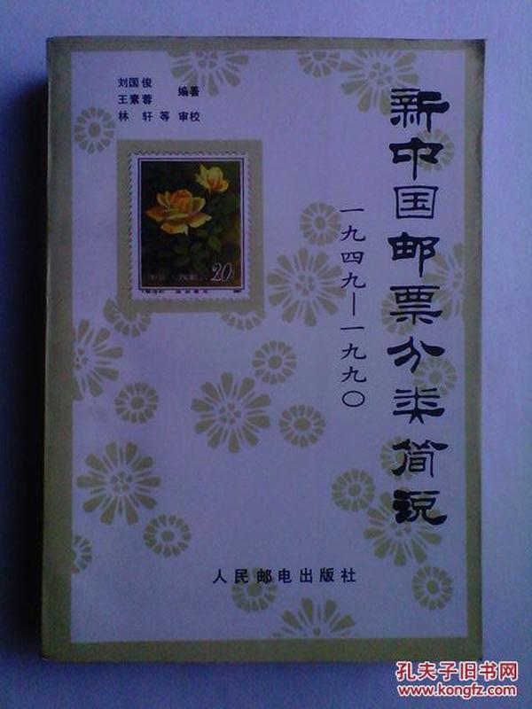 新中国邮票分类简说1949——1990