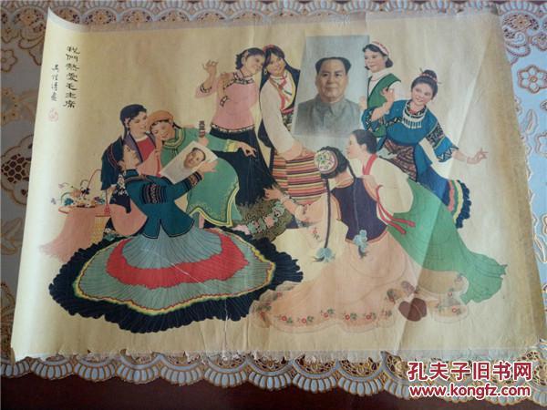 【保真】大开年画 宣传画——我们热爱毛主席